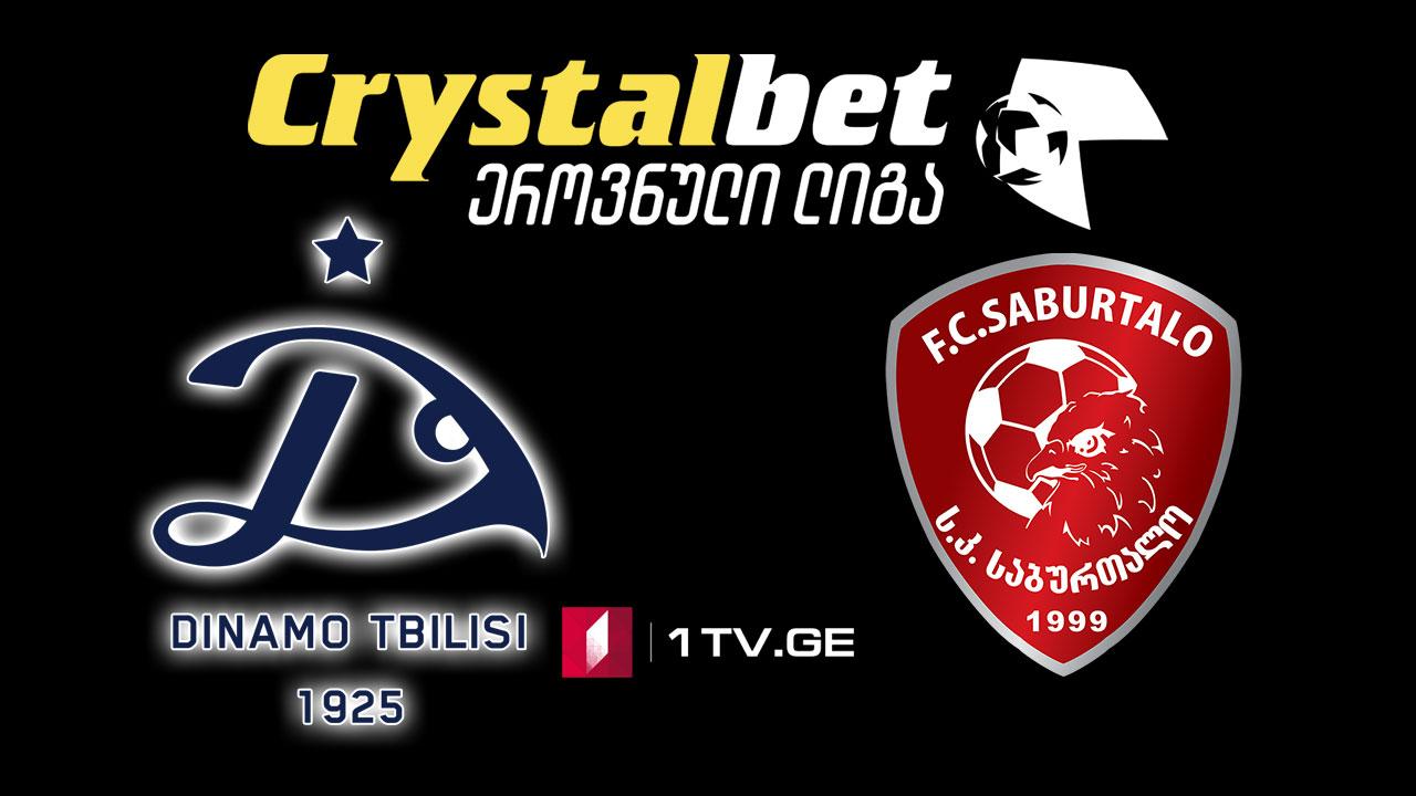 """#ფეხბურთი """"დინამო თბილისი"""" - """"საბურთალო"""" / Dinamo Tbilisi vs Saburtalo #LIVE"""