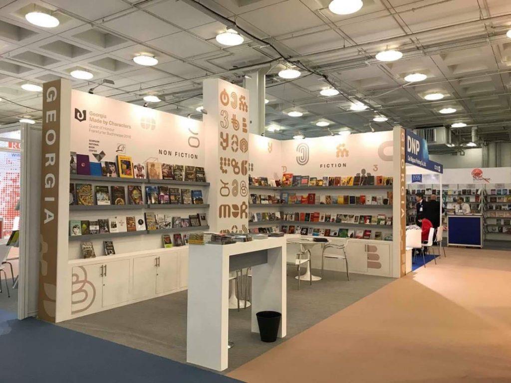 16-20 октября на Франкфуртской книжной ярмарке Грузия будет представлена с национальным стендом