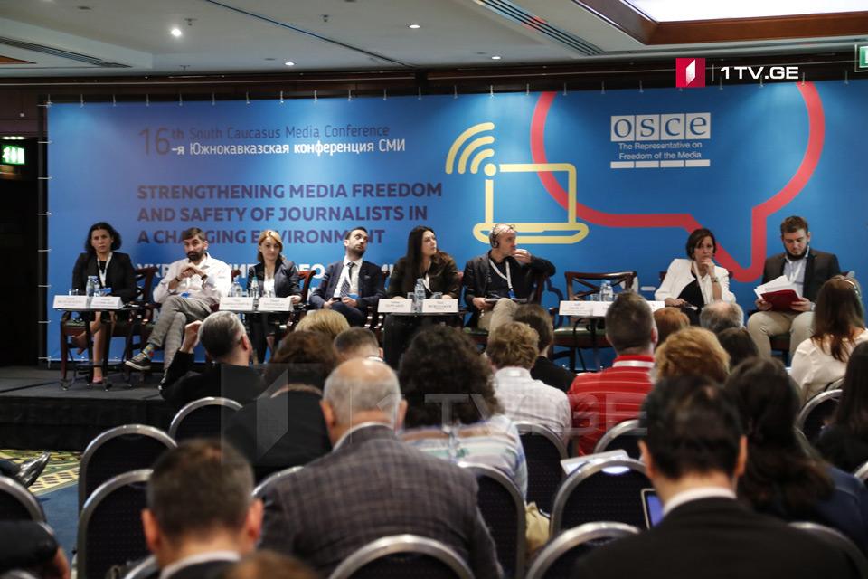 Թբիլիսիում ընթանում է ԵԱՀԿ-ի մեդիա-կոնֆերանսը