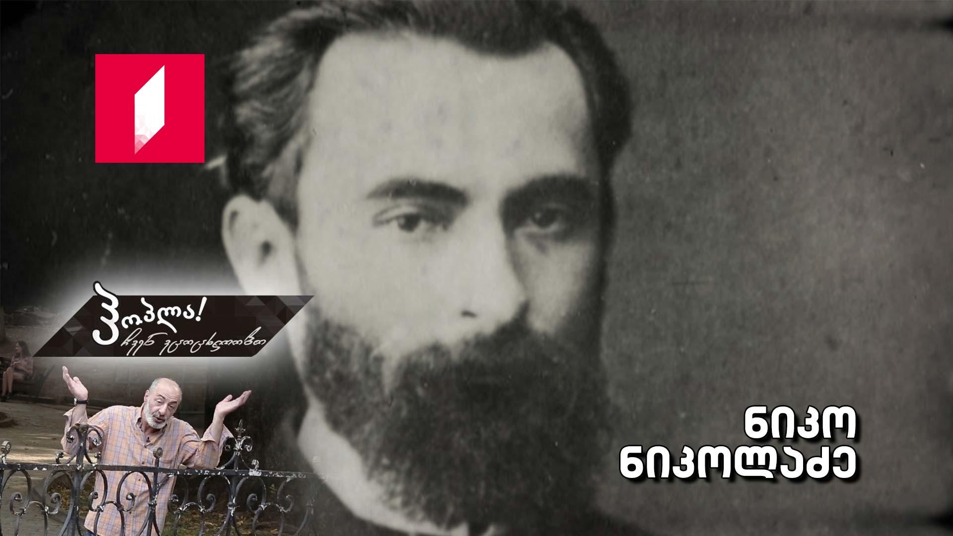 ნიკო ნიკოლაძე
