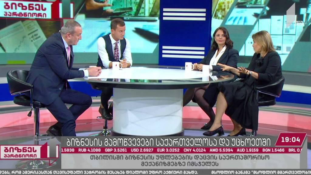 საერთაშორისო ბიზნესკონფერენცია და ექვსი ქვეყნის ბიზნესომბუდმსენი საქართველოში