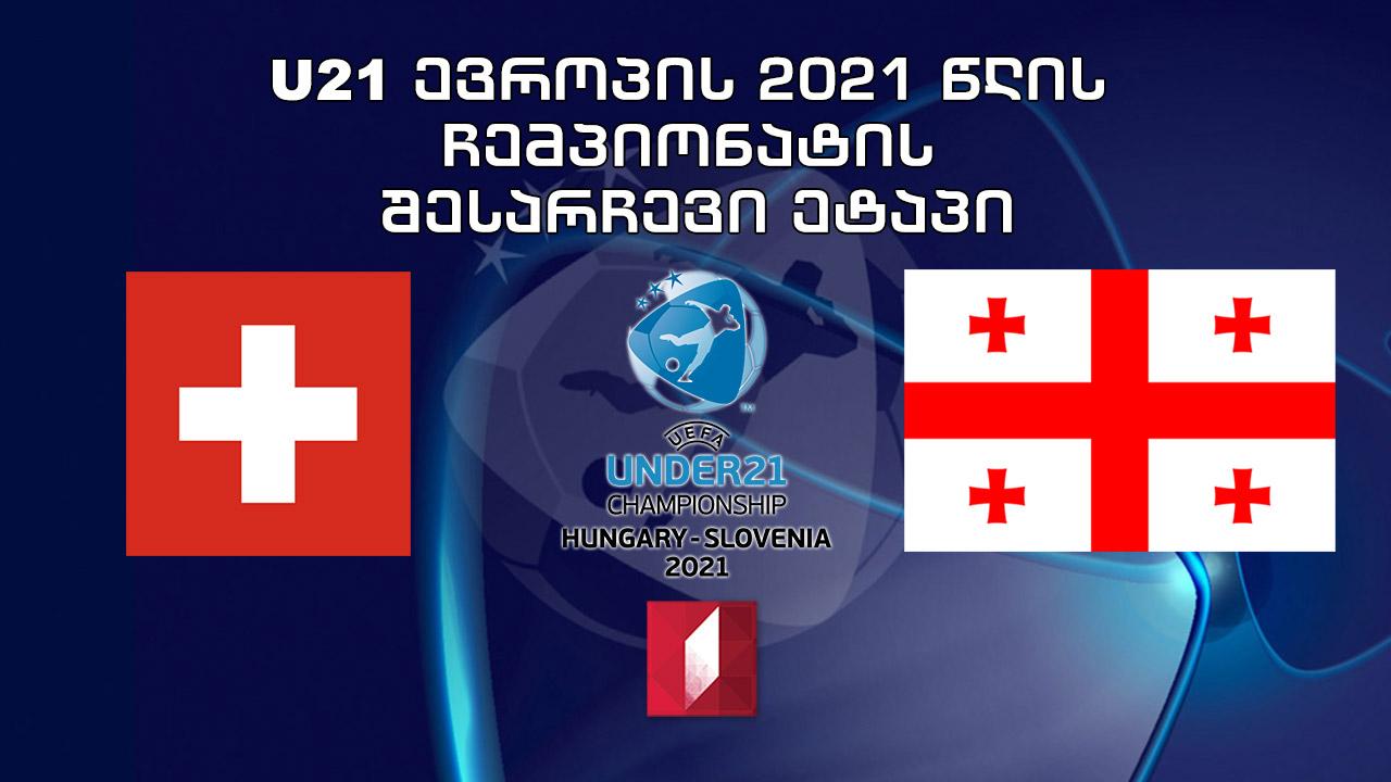 U21 #EURO2021 შვეიცარია - საქართველო / 21-წლამდელთა ევროპის ჩემპიონატის საკვალიფიკაციო მატჩი