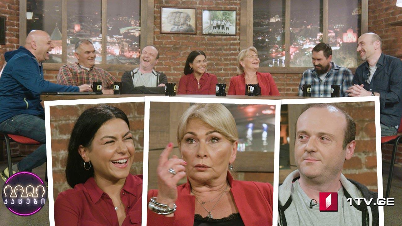 """კაცები პირველზე! სტუმრები: იაკო ჭილაია, დათო ბეშიტაიშვილი, ნანა ლორთქიფანიძე - სერიალ """"იდეალური დედის"""" მსახიობები"""