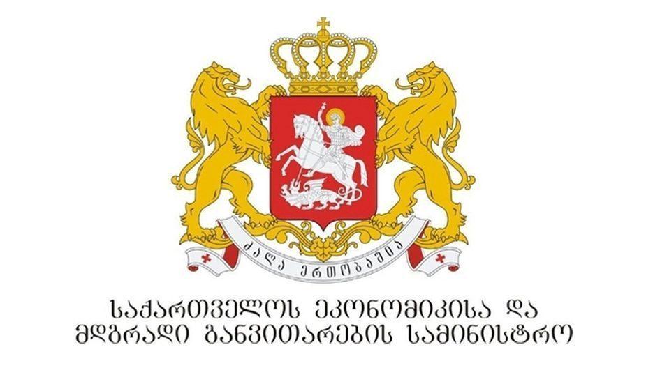 საქართველოში ახალი სტრუქტურა - ბაზარზე ზედამხედველობის სააგენტო ამოქმედდა