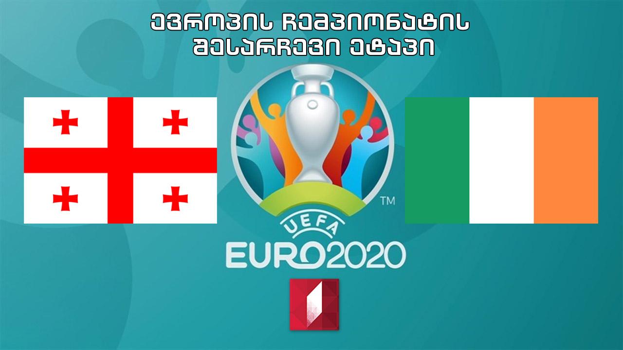 #ფეხბურთი საქართველო - ირლანდია #EURO2020 შესარჩევი ეტაპი