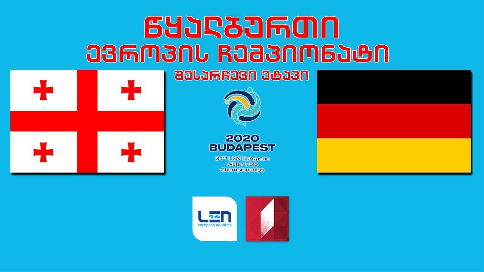 #წყალბურთი საქართველო - გერმანია #LIVE  ევროპის ჩემპიონატის შესარჩევი ეტაპი