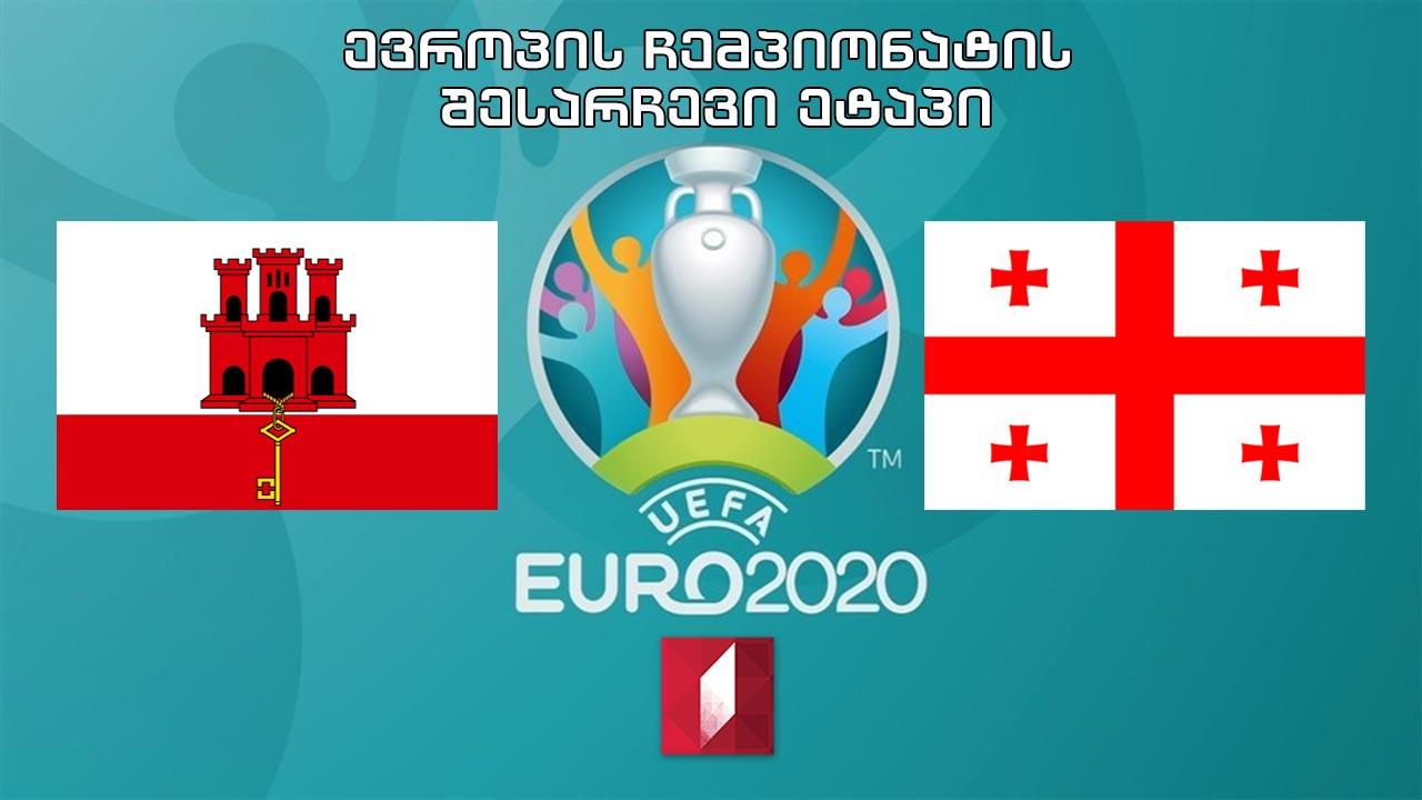 #ფეხბურთი გიბრალტარი - საქართველო #EURO2020 შესარჩევი ეტაპი