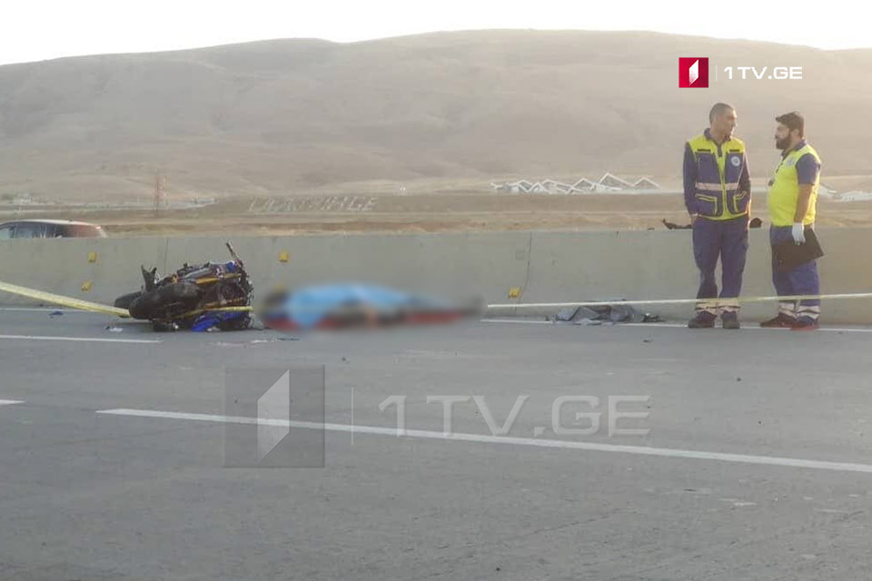 თბილისი-რუსთავის ავტომაგისტრალზე ავარიის შედეგად ერთი ადამიანი დაიღუპა