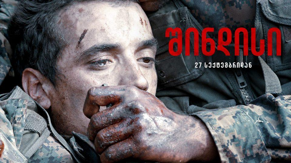 """არტნიუსი - დიმიტრი ცინცაძის ქართულმა ფილმმა """"შინდისი"""" ვარშავაში საერთაშორისო კინოფესტივალის გრან-პრი """"საერთაშორისო კონკურსის"""" კატეგორიაში მოიპოვა"""