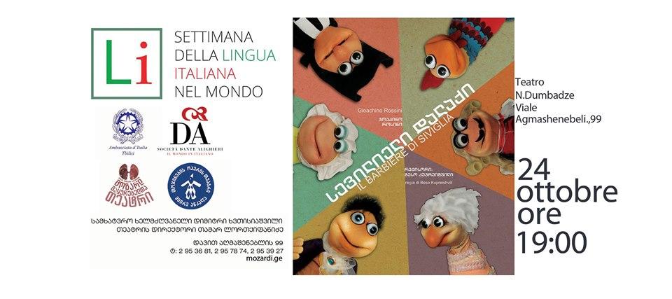 """პიკის საათი - """"სევილიელი დალაქი""""იტალიური ენის XIX საერთაშორისო კვირეულის პროგრამაში"""