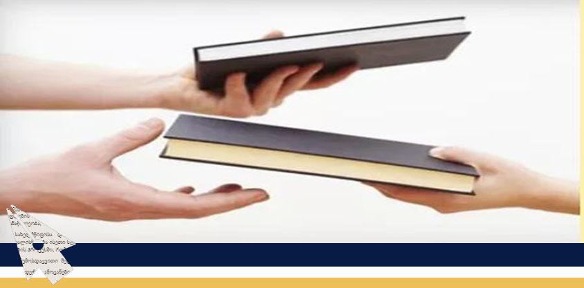საკანონმდებლო მაცნე იწყებს აქციას - გაუგზავნე პატიმარს წიგნი და სანაცვლოდ მიიღე მაცნეში დაბეჭდილი კოდექსები