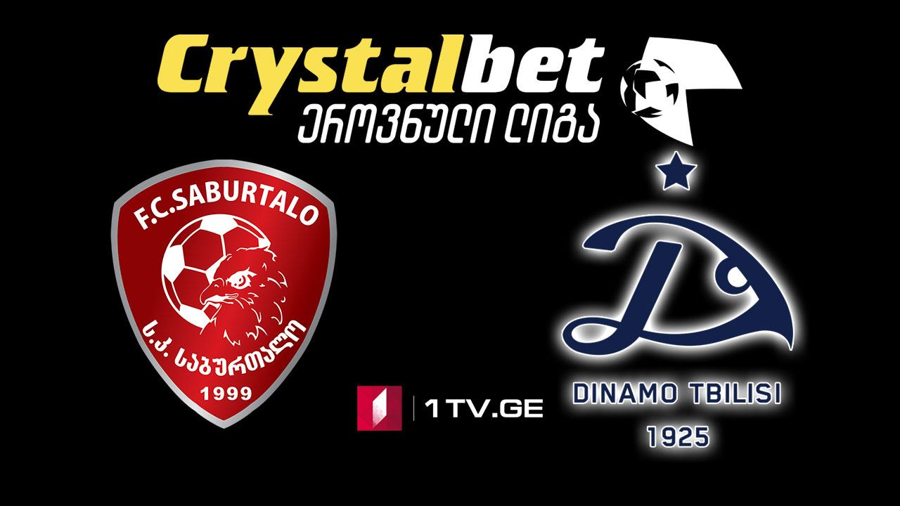 """#ფეხბურთი """"საბურთალო"""" - """"დინამო თბილისი"""" Saburtalo vs Dinamo Tbilisi #LIVE"""