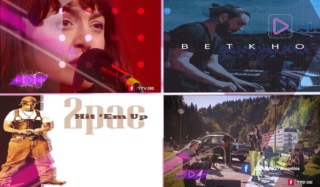რადიო აკუსტიკა - ათინა ჯანუაშვილის საყვარელი სიმღერები