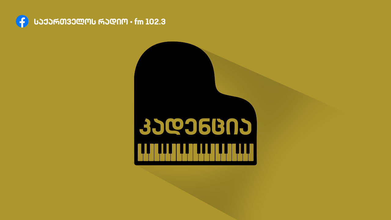 კადენცია - ლადო ათანელი - 30 წელი მსოფლიოს საოპერო სცენებზე / კამერული მუსიკის ფესტივალი