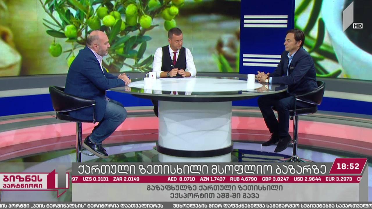 ქართული ზეთისხილი მსოფლიო ბაზარზე