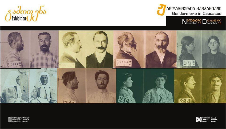 """ეროვნული არქივის საგამოფენო პავილიონში გამოფენა """"ჟანდარმერია კავკასიაში"""" გაიხსნება"""