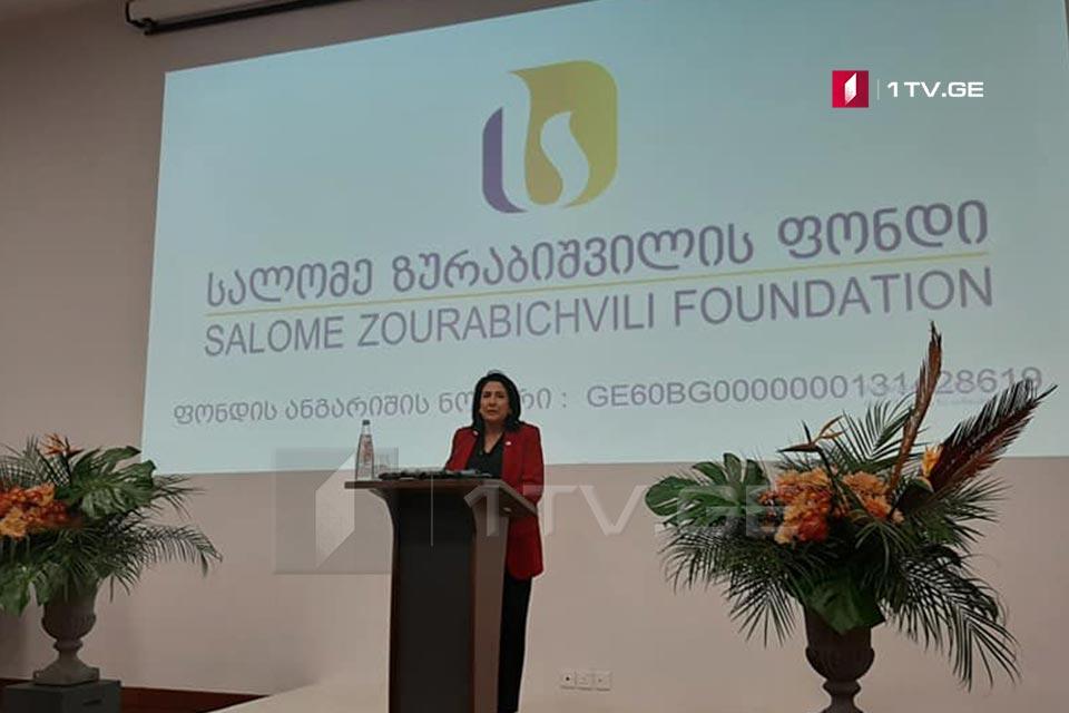 Саломе Зурабишвили фонд официалонæй æрцыд бындурæвæрд
