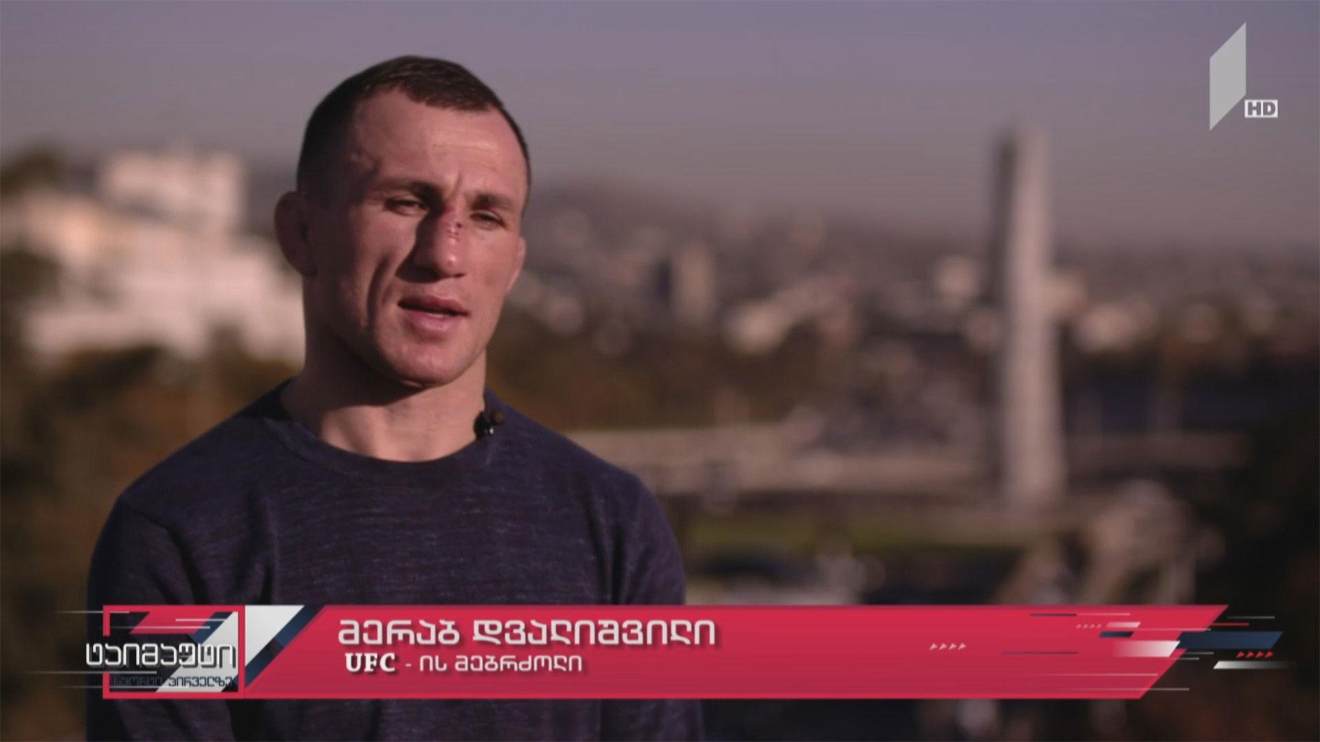 ტაიმაუტი - ინტერვიუ UFC-ის მებრძოლ მერაბ დვალიშვილთან