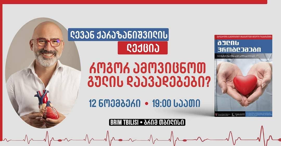 პიკის საათი - როგორ ამოვიცნოთ გულის დაავადებები?
