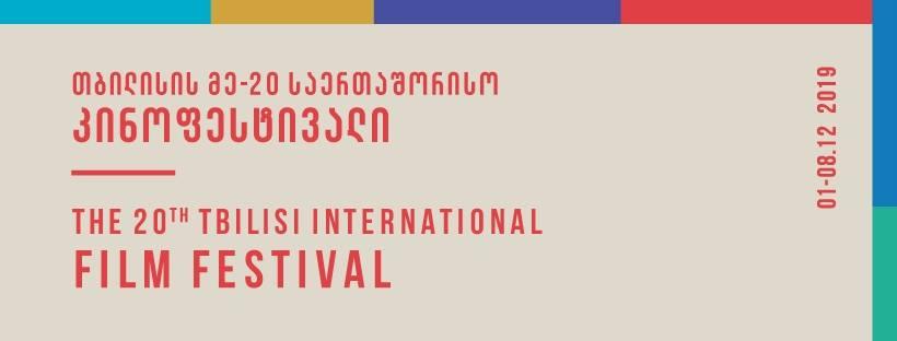 თბილისის მე-20 საერთაშორისო კინოფესტივალი პირველ დეკემბერს გაიხსნება