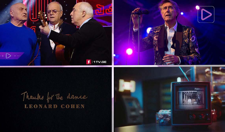 რადიო აკუსტიკა - ლეონარდ კოენის ახალი ალბომი / ბრაიან ფერის სამი საყვარელი სიმღერა