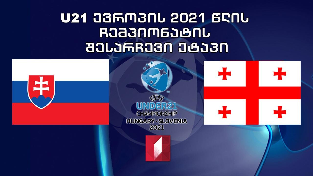 #ფეხბურთი სლოვაკეთი - საქართველო #EURO2021 U21 #LIVE