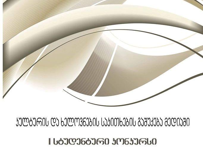 """სტუდენტური კონკურსის""""კულტურისა და ხელოვნების საკითხების გაშუქება მედიაში"""" გამარჯვებულები 25 ნოემბერს გამოვლინდებიან"""