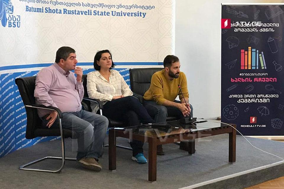 """ბათუმის უნივერსიტეტის სტუდენტებს საქართველოს პირველი არხის წარმომადგენლებმა ახალი პროექტი """"წიგნების თარო Media"""" გააცნეს"""