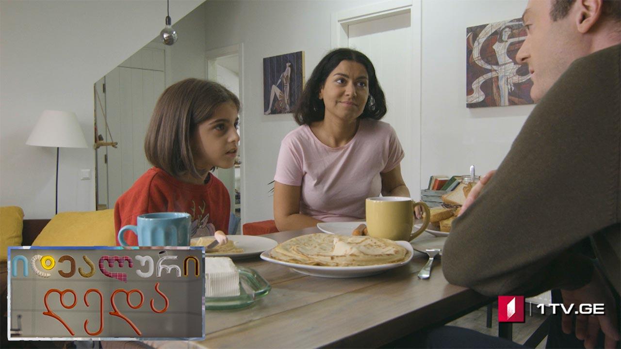 """""""იდეალური დედა"""" - სეზონი მეორე, ეპიზოდი მეცხრამეტე"""