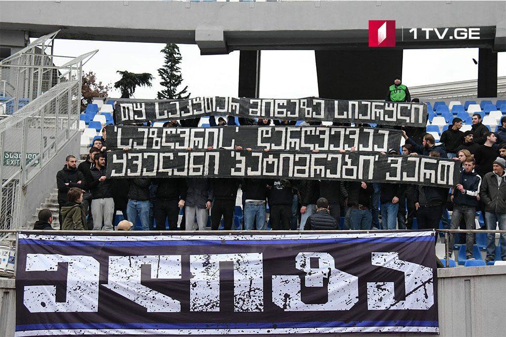 Болельщики «Динамо« - Если это нарушение границы, то мы все заключенные