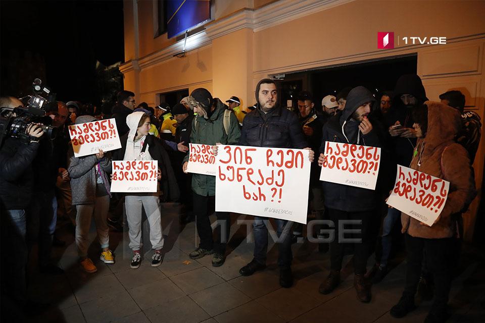 """Активисты движений """"Измени"""" и """"Осмелься"""" проводят акцию у офиса """"Грузинской мечты"""""""