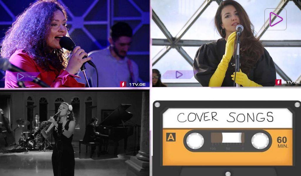 რადიო აკუსტიკა - თიკა ჯამბურიას საყვარელი სიმღერები / ნაცნობი სიმღერები ახალი ინტერპრეტაციით