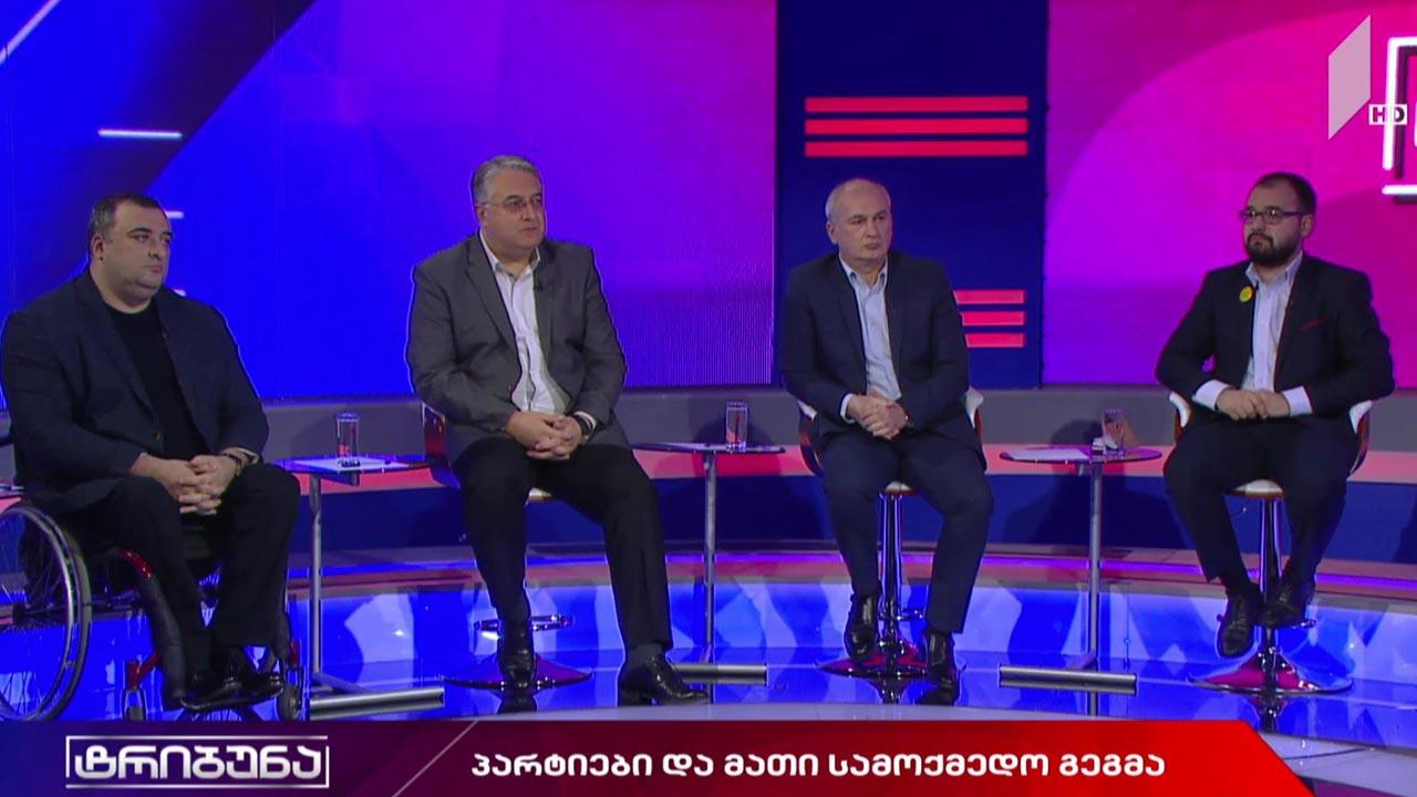 """#არჩევნები2020 ოპოზიციის და ხელისუფლების გეგმები - დებატები """"ტრიბუნაში"""" #LIVE"""