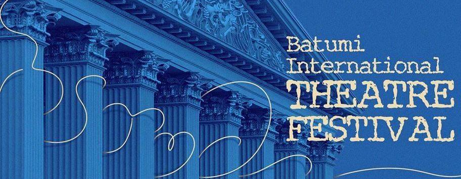 ბათუმში 7-დან 20 დეკემბრის ჩათვლით პირველი საერთაშორისო თეატრალური ფესტივალი გაიმართება