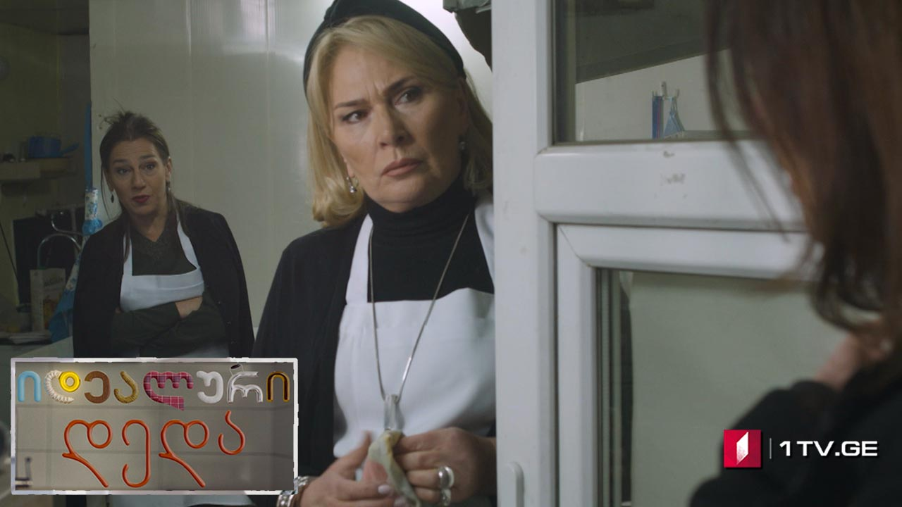 """""""იდეალური დედა"""" – სეზონი 2, ეპიზოდი 25"""