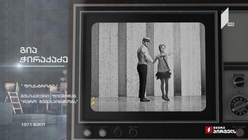 """""""ფოქსტროტი"""" გია ჭირაქაძის შესრულებით, 1971 წელი"""