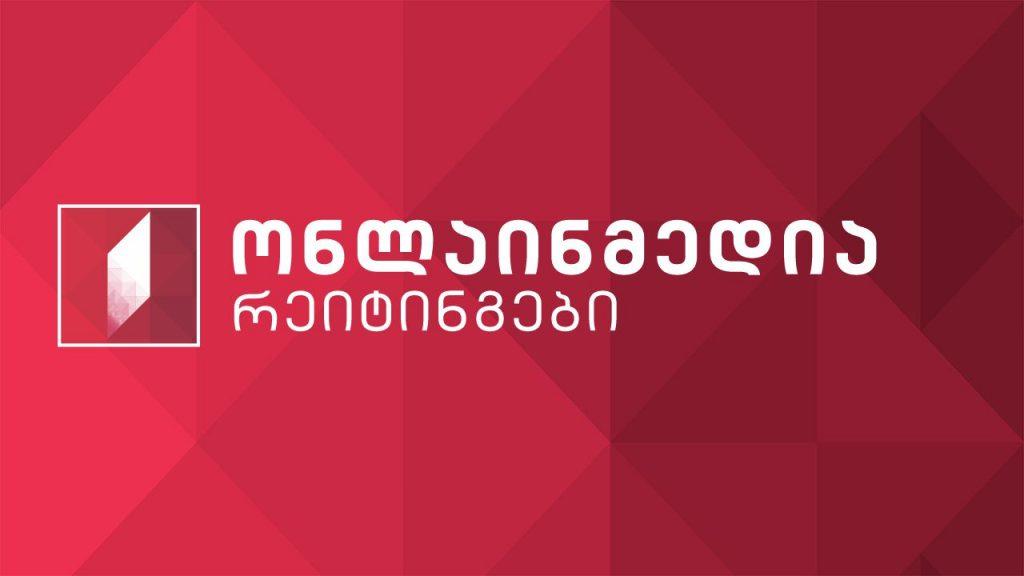 ქართული საინფორმაციო პორტალების ონლაინმედია რეიტინგები alexa.com-ის მიხედვით (კვირის მონაცემები)