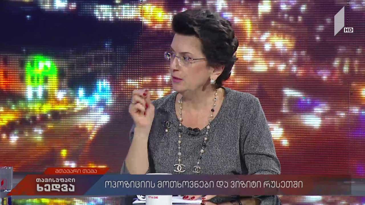 ოპოზიციის მოთხოვნები და ვიზიტი რუსეთში - სტუმარი: ნინო ბურჯანაძე