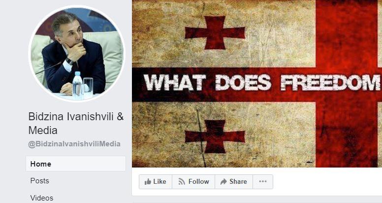 """ფეისბუქგვერდიBidzina Ivanishvili & Media უარყოფს ინფორმაციას, თითქოს მისი გვერდი """"ფეისბუქმა"""" გააუქმა"""