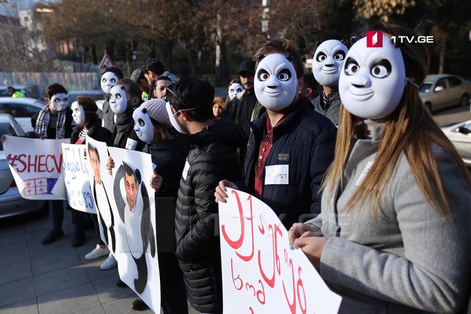 «Վրացական երազանքի» գրասենյակի մոտ «Փոխիր» շարժման անդամները անց են կացնում բողոքի ցույց