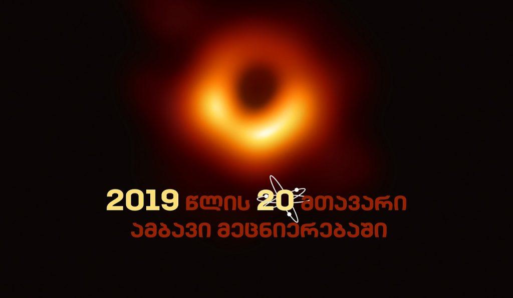 2019 წლის 20 მთავარი ამბავი მეცნიერებაში