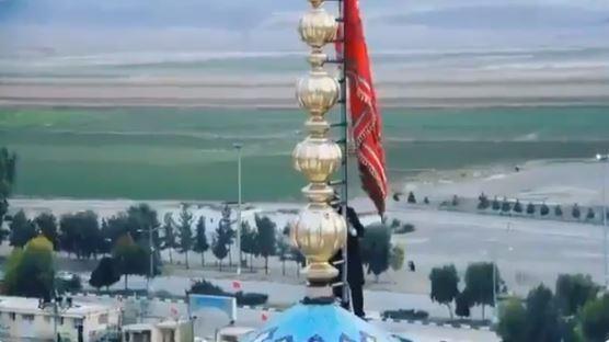 მედია წერს, რომ ირანში, ყუმში მდებარე მეჩეთზე წითელი დროშა აღმართეს