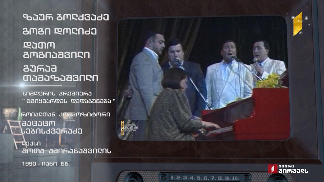 """#ტელემუზეუმი """"ქართული ხმები"""" სიმღერით """"გიყვარდეს დედაბუნება"""""""