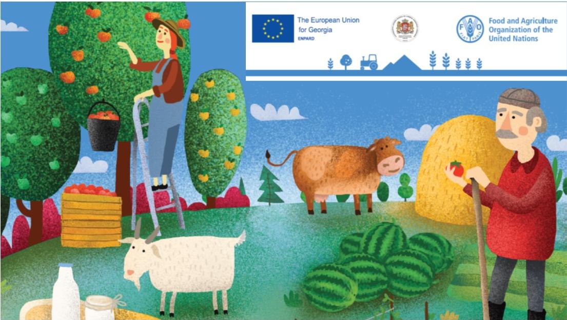 ჩვენი ფერმა - ევროკავშირისა და FAO-ს მიერ სასოფლო-სამეურნეო ინიციატივების მხარდასაჭერად გამოცხადებული საგრანტო კონკურსი