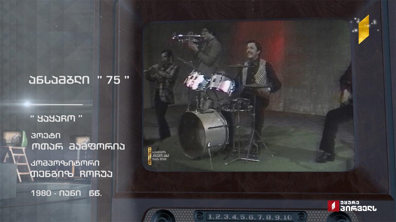 """#ტელემუზეუმი ანსამბლი """"75"""" სიმღერით """"ყაყაჩო"""""""