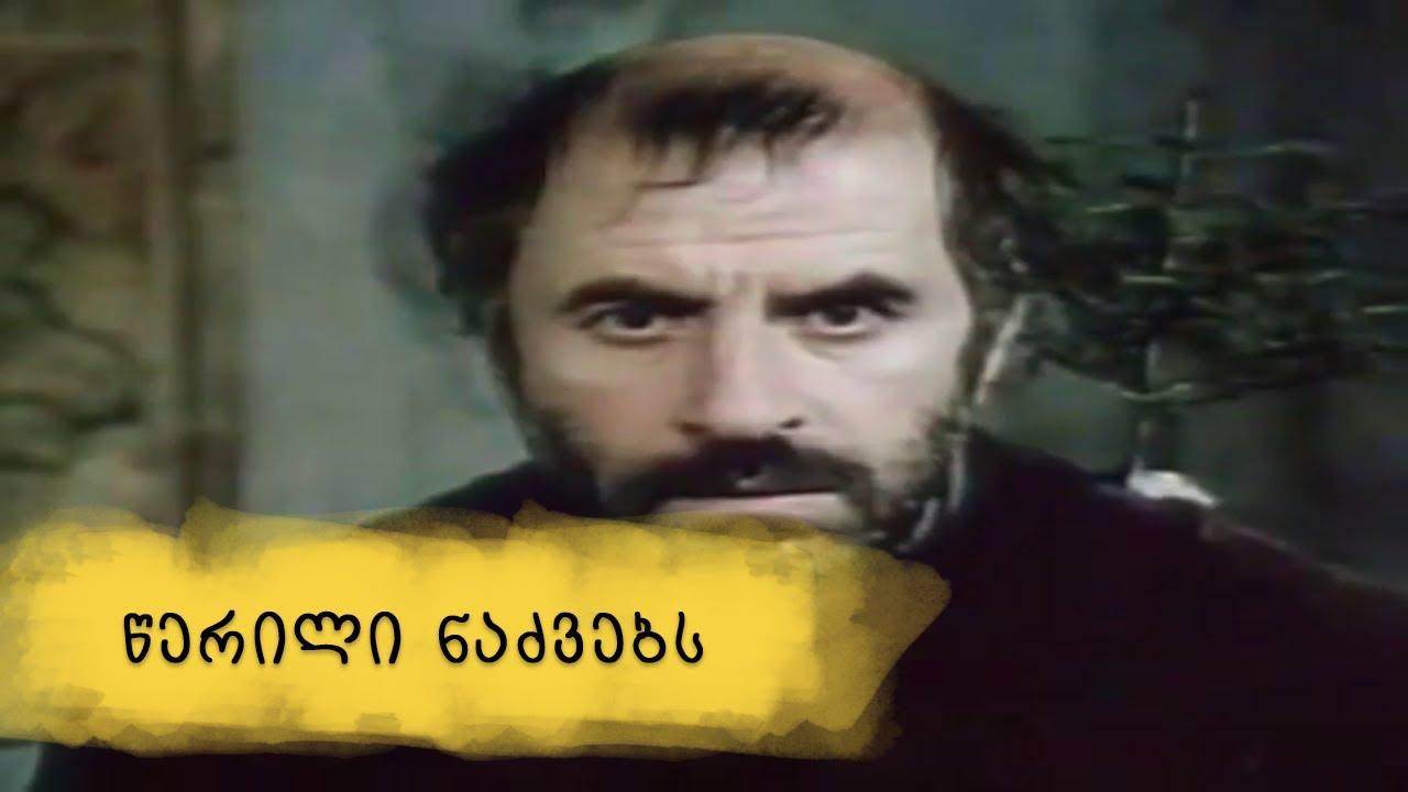 """პიკის საათი - ,,ეკოპიკი"""" - ,,წერილი ნაძვებს"""""""