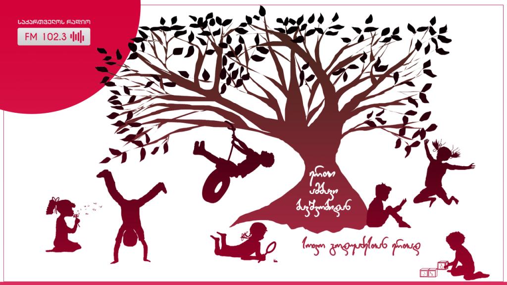 """პიკის საათი - """"ერთი ამბავი ბავშვობიდან"""" - ნაძვის ხე და ნათურები"""