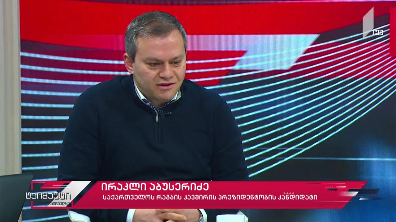 ირაკლი აბუსერიძე - საქართველოს რაგბის კავშირის პრეზიდენტობის კანდიდატი #ტაიმაუტი