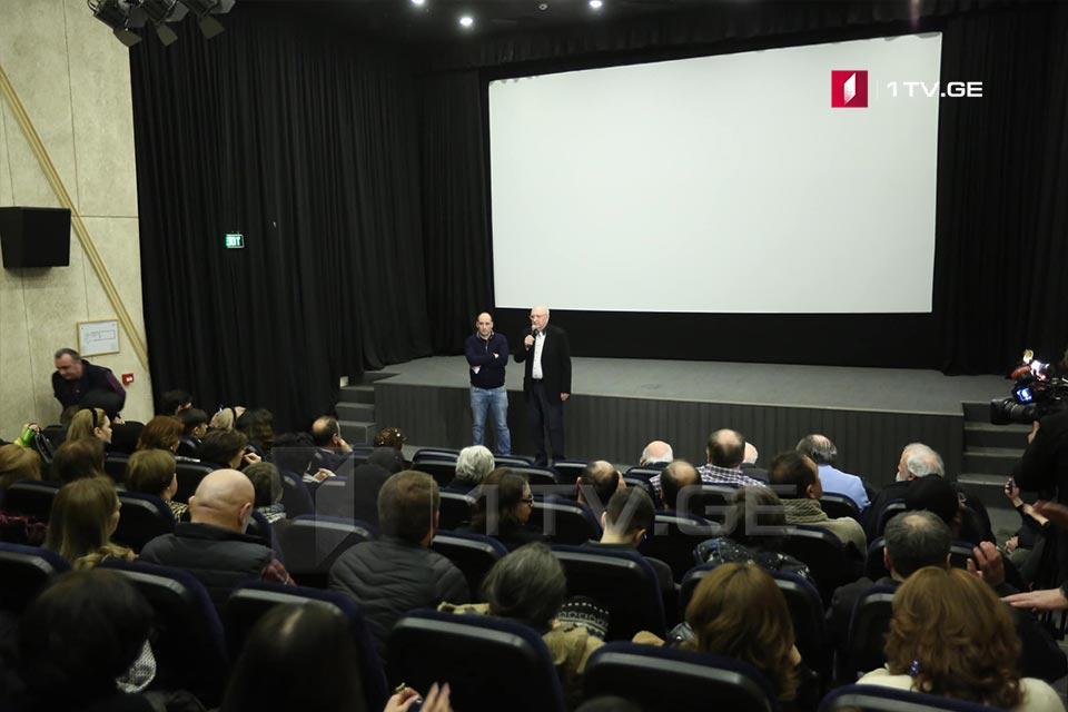 ეროვნული არქივის კინოთეატრში საქართველოს პირველი არხის ფინანსური მხარდაჭერით გადაღებული ელდარ შენგელაიას ფილმის ჩვენება გაიმართა