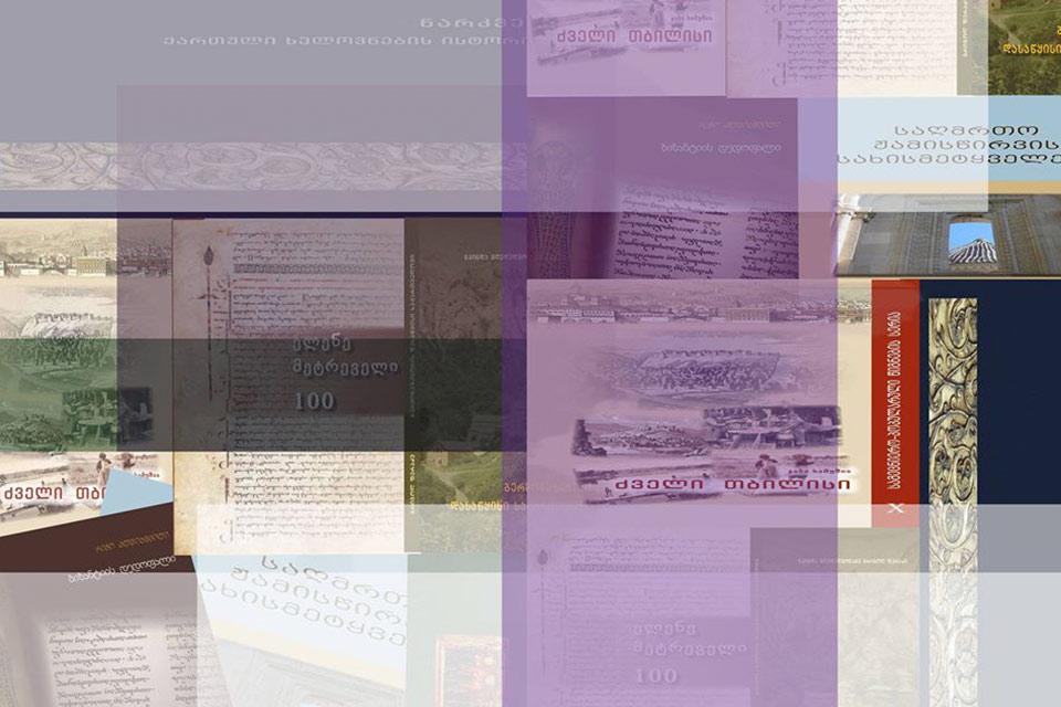 პიკის საათი - ხელნაწერთა ეროვნული ცენტრის გამოცემების გამოფენა